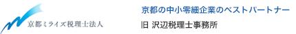 沢辺税理士事務所 京都の中小零細企業のベストパートナー