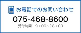 お電話でのお問い合わせ 075-468-8600 受付時間 9:00~18:00
