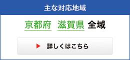 主な対応地域 京都府・滋賀県全域 詳しくはこちら