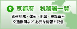 京都府 税務署一覧 管轄地域・住所・地図・電話番号・交通機関など必要な情報を配信