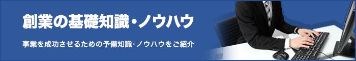 京都の税理士が教える創業の基礎知識・ノウハウ 事業を成功させるための予備知識・ノウハウをご紹介