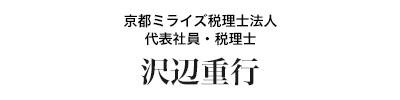 沢辺税理士事務所 所長・税理士・ファイナンシャルプランナー 沢辺重行
