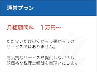 通常プラン 月額顧問料 1万円~
