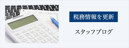 税務情報を更新 スタッフブログ