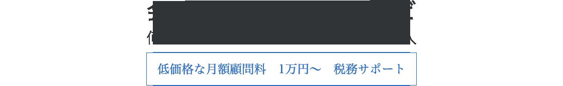 会社設立・個人事業開業など 何でも相談できる京都ミライズ税理士法人 低価格な月額顧問料 1万円〜 税務サポート