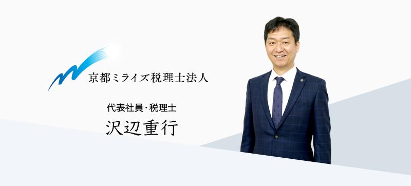 京都ミライズ税理士法人 代表社員・税理士 沢辺重行