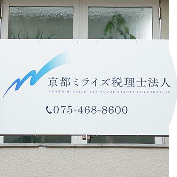 京都ミライズ税理士法人