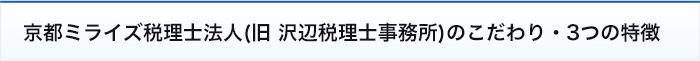 京都ミライズ税理士法人 沢辺税理士事務所のこだわり・3つの特徴