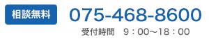 相談無料 075-468-8600 受付時間 9:00~18:00