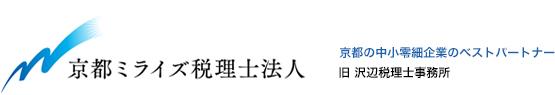 京都ミライズ税理士法人 旧 沢辺税理士事務所 京都の中小零細企業のベストパートナー