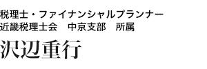 税理士・ファイナンシャルプランナー 近畿税理士会 中京支部 所属 沢辺重行