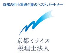 京都の中小零細企業のベストパートナー 沢辺税理士事務所