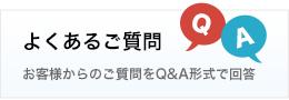 よくあるご質問 お客様からのご質問をQ&A形式で回答