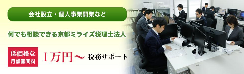 会社設立・個人事業開業など 低価格な月額顧問料 1万円~税務サポート