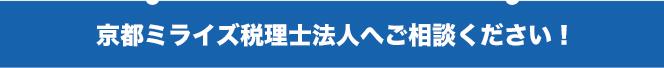 京都ミライズ税理士法人 沢辺税理士事務所へご相談ください!